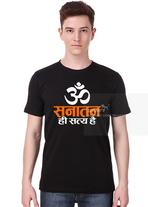 Sanatan-Hi-Satya-Hai-T-Shirt-for-Men-Om-Tshirt-at-Gajari-Online-Shopping-India-Best-Fashion-Tees-fornt-view