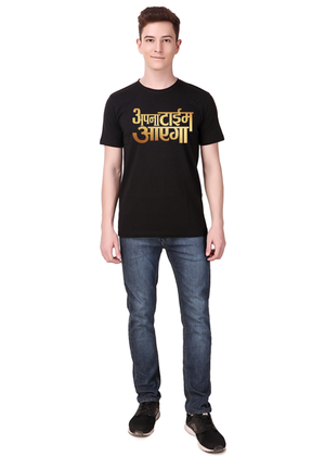 apna-time-aayega-t-shirt-online-shopping-India-at-Gajari-ff