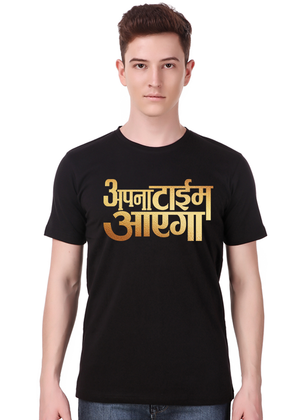 apna-time-aayega-t-shirt-online-shopping-India-at-Gajari-fv