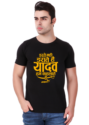 darte-nahi-darate-hai-yadav-hum-kehlate-hai-yadav-t-shirt-for-men---Gajari-front-view