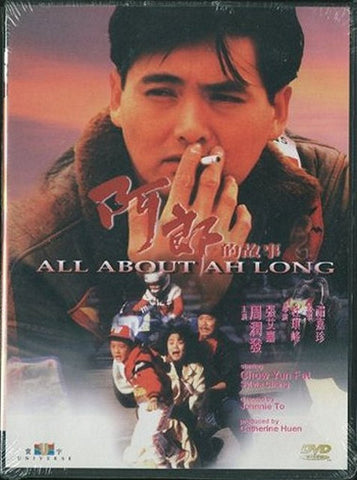 All About Ah-Long 1989 HK Import 99 Minutes Cantonese & Mandarin Audio W/Chin, DVD's, Universe Laser - Anime Monster