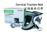 CS300 - Cervical Traction Collar