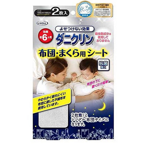 UYEKI DaniClin Blanket / Pillow Sheet (2 sheets) J50260
