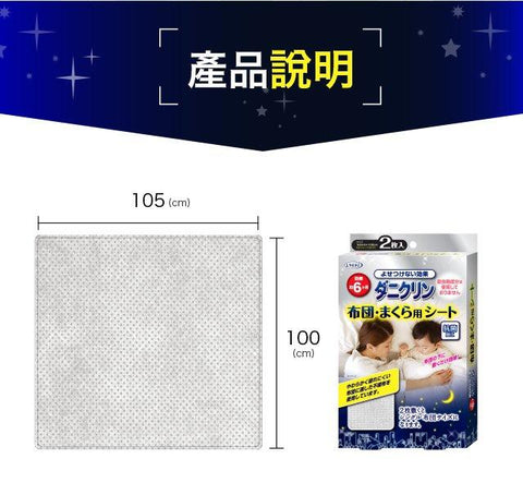 UYEKI Anti-Dust Mite Blanket / Pillow Sheet (2 sheets) J50260