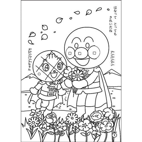 Anpanman Coloring Book (Large) J50303