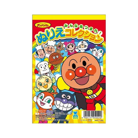 Anpanman Colouring Book J50456