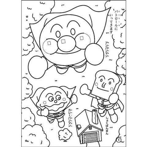 Anpanman Coloring Book (Large) - Rainbow J50457