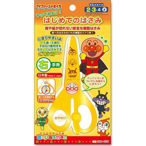 Anpanman First Scissors NEW J52378