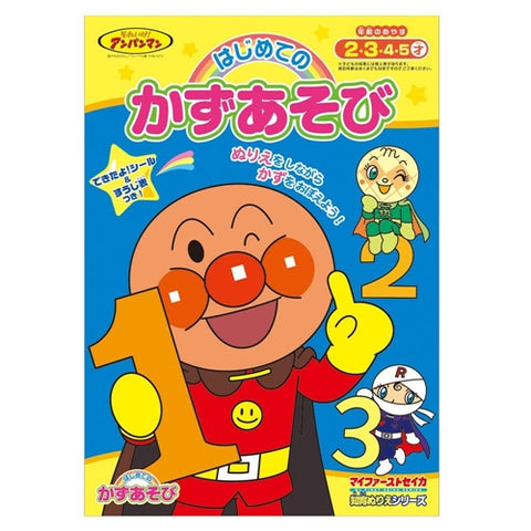 Anpanman 123 Colouring Book, Made in Japan J52717
