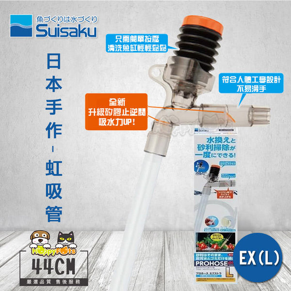 Suisaku PROHOSE L - Gravel / Substrate Cleaner