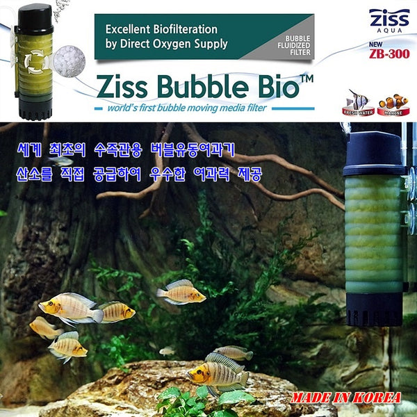 ZISS Bubble Bio - Moving Media Filter - ZB-300 - JagAquatics