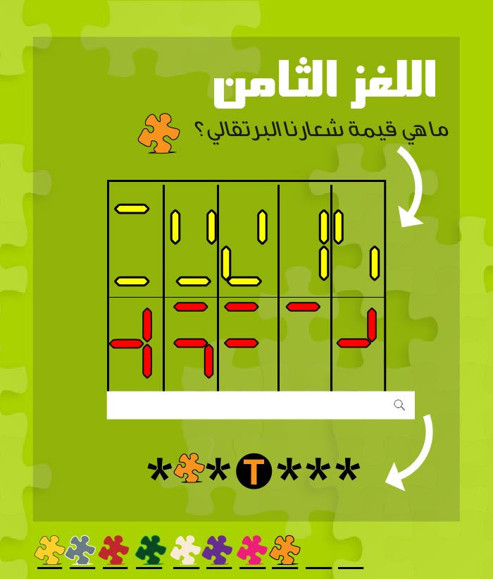 اللغز الثامن Puzzlers Jordan Treasure Hunt