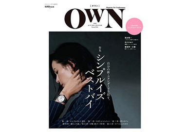 【メディア掲載】「OWN」2018 AUTUMN & WINTER (Issue 004) 2018.9.28