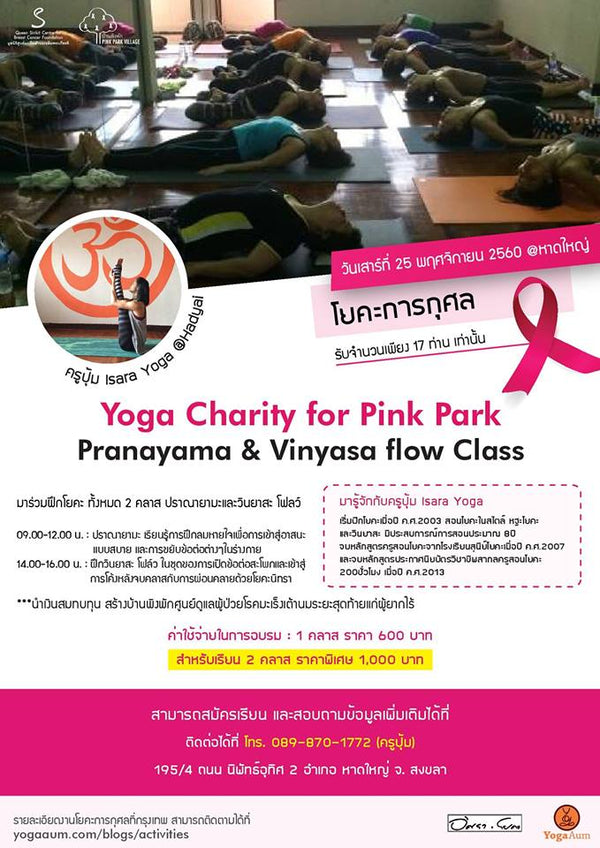 Yoga Charity for Pink Park | On tour @ หาดใหญ่