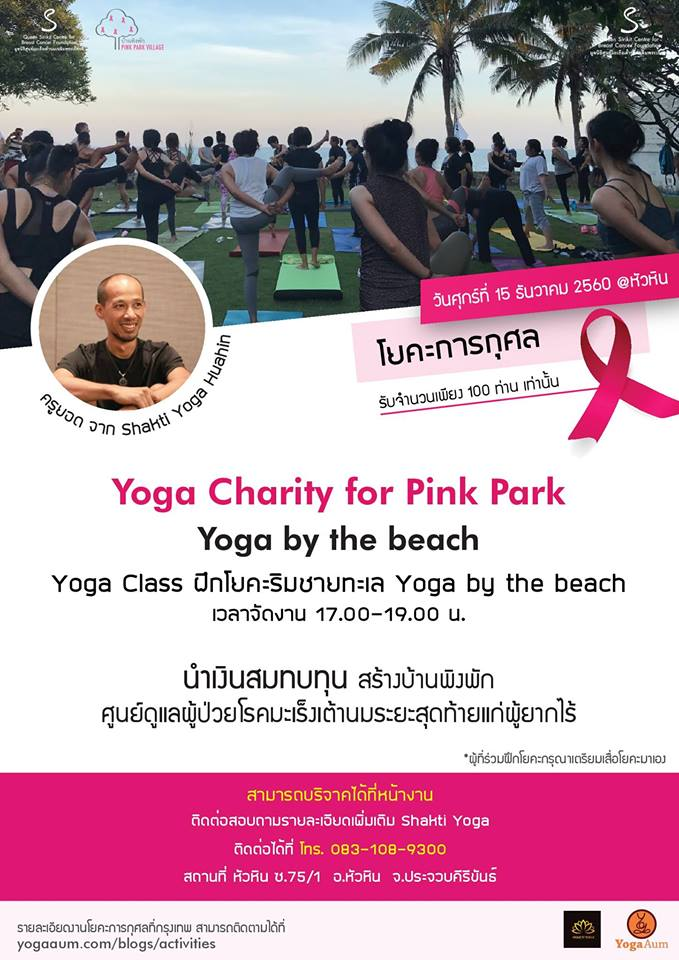 Yoga Charity for Pink Park | On tour @ หัวหิน