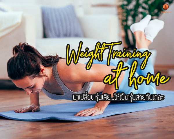 Weight Training at home
