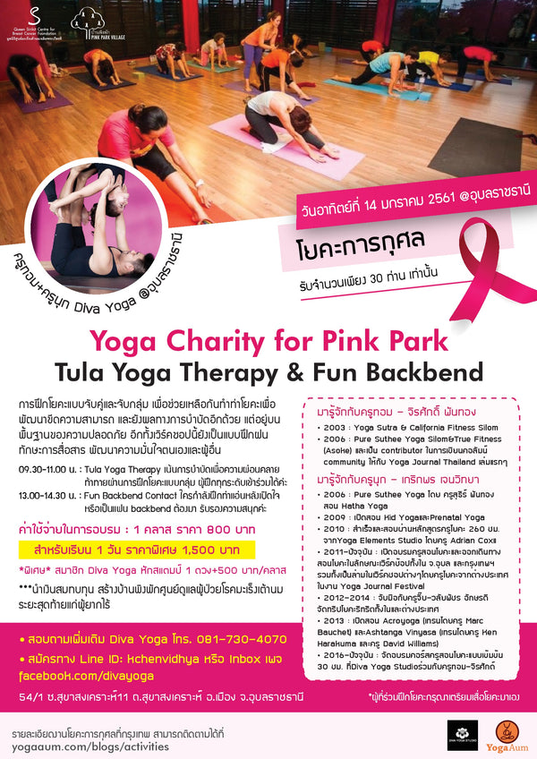 Yoga Charity for Pink Park | On tour @ อุบลราชธานี