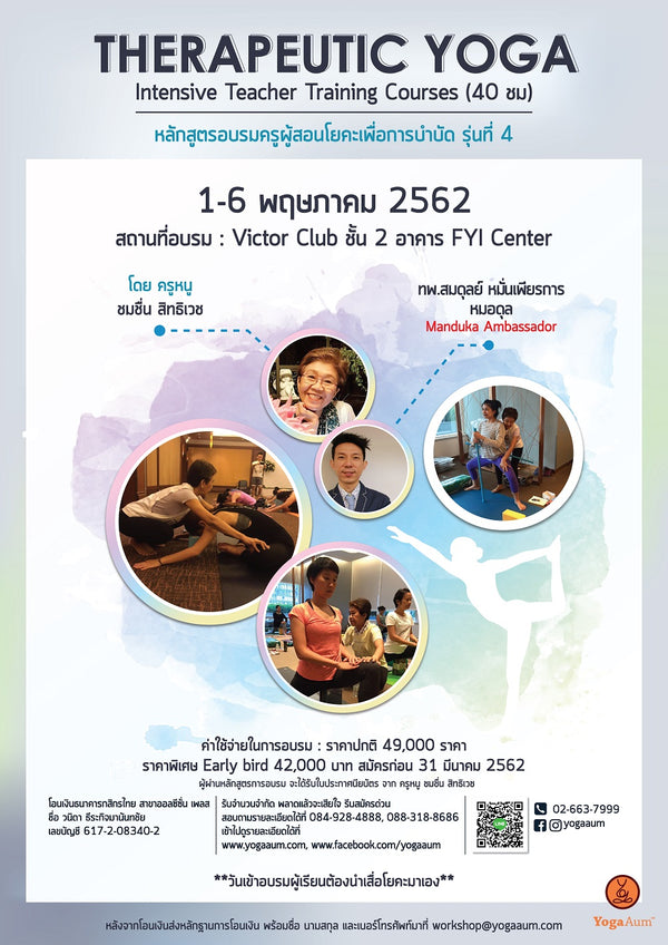 Therapeutic Yoga Intensive Teacher Training Courses (40 ชม) รุ่นที่ 4