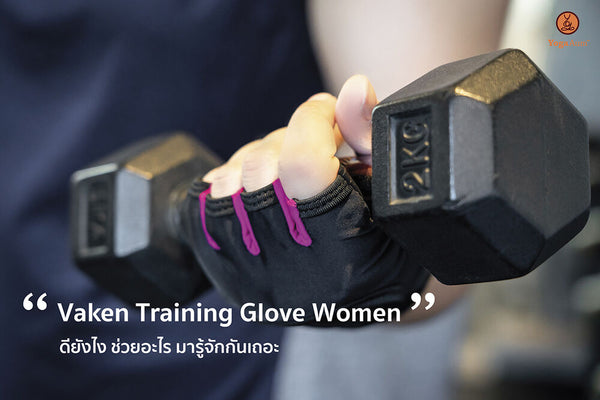 Vaken Training Glove Women ดียังไง?