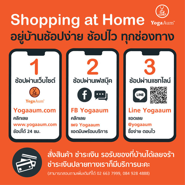 YogaAum Shopping at home