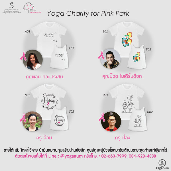 Yoga Charity for Pink Park