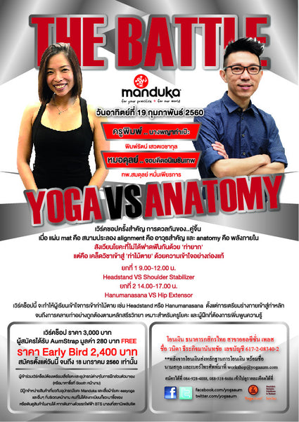 The Battle : Yoga VS Anatomy