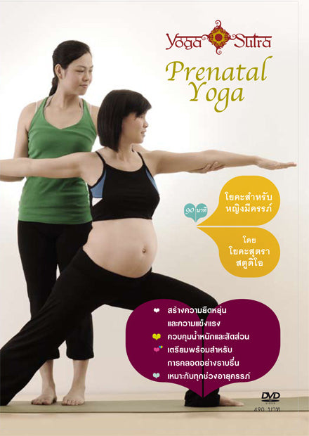 Book & Media DVD Prenatal Yoga - N/A