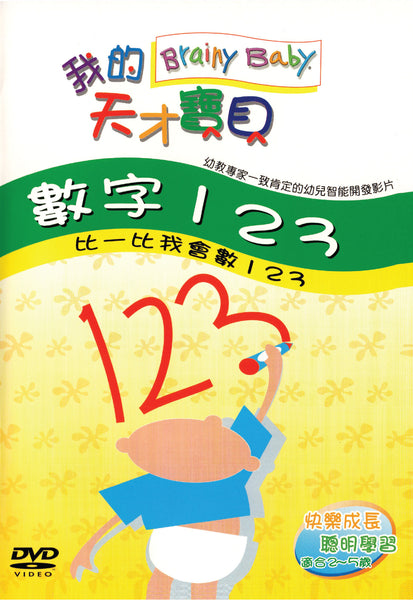 Brainy Baby Chinese Language 123s DVD