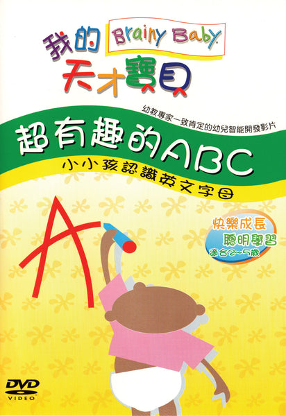 Brainy Baby Chinese Language ABCs DVD