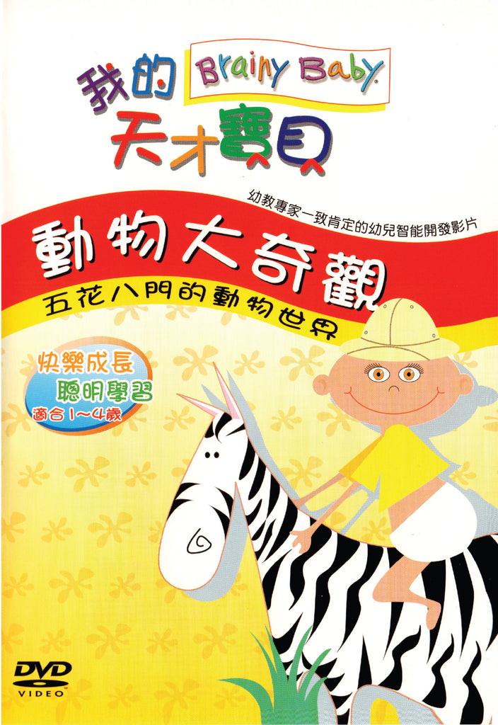 Brainy Baby Animals Chinese Language DVD