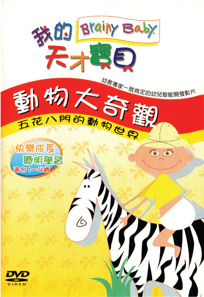 Animals Chinese Language | Interactive DVD
