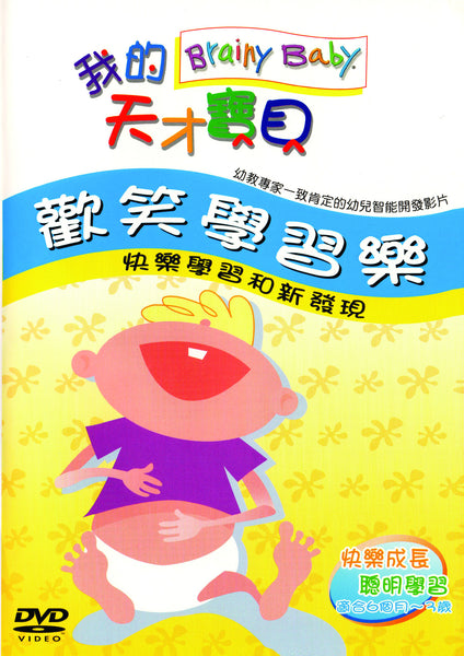 Brainy Baby Chinese Language Laugh & Discover DVD