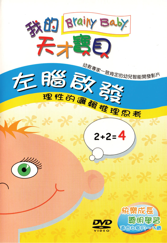 Chinese Language Left | Brain DVD
