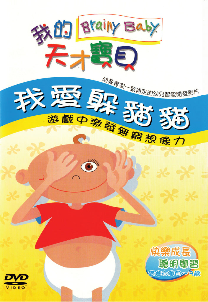 Chinese Language | Peek-a-Boo DVD