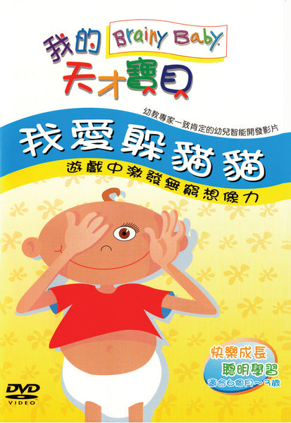 Brainy Baby Chinese Language Peek-a-Boo DVD