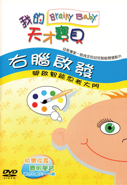 Brainy Baby Chinese Language Right Brain DVD: Creative Thinking Classic Edition