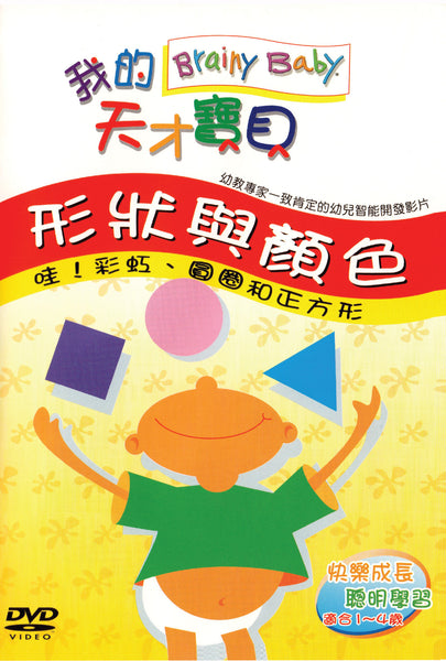 Chinese Language Shapes & Colors | Baby DVD