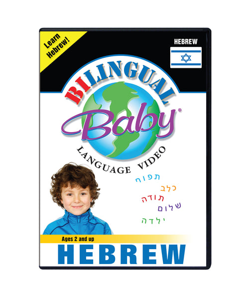 Bilingual Baby Learn Hebrew Total Immersion DVD for Babies and Toddlers by Small Fry Beginnings