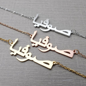 CLUBBING LOVE ™️ ARABIC NAME NECKLACE (LIMITED EDITION)