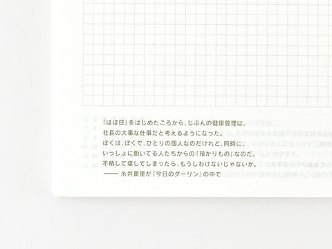 Hobonichi Techo Cousin A5 2019 Daily Quotes