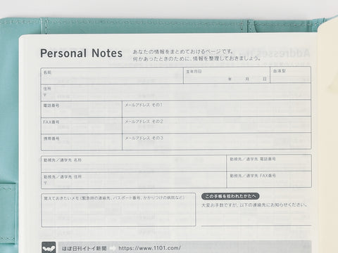 Hobonichi Techo Cousin A5 2019 Personal Notes