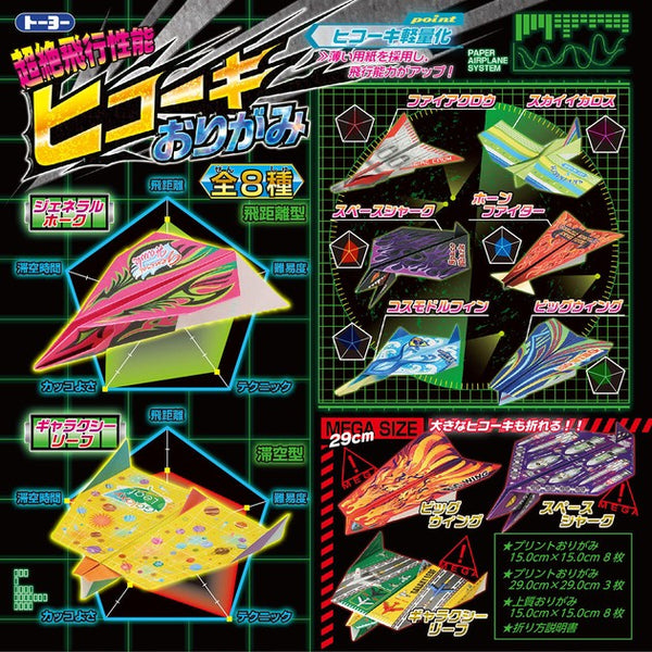 Airplane Origami Paper Kit. Fully illustrated instructions are included with text in Japanese & English.
