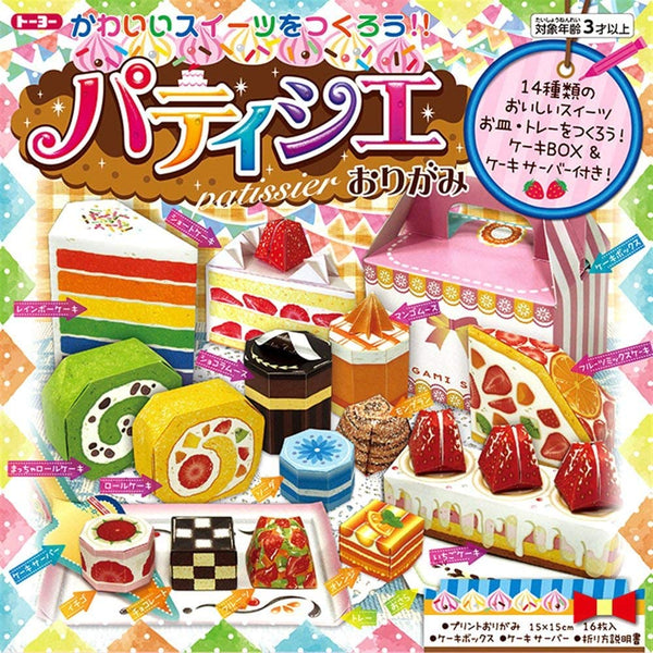 Sweet Cake Shop Origami Paper Kit. You are able to make 14 different desserts as shown and 1 cake box from this kit. Fully illustrated instructions are included with text in Japanese & English.