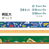 School Washi Tape • Japanese Masking Tape