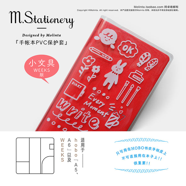 The Molinta Weeks PVC Clear Cover (Stationery Design) is a protective, clear PVC covering that goes over your Hobonichi Techo Weeks. They are only for the SOLID COLOR Hobonichi Weeks, the other designs may not fit. It protects your planner from wear and tear over the course of the year.