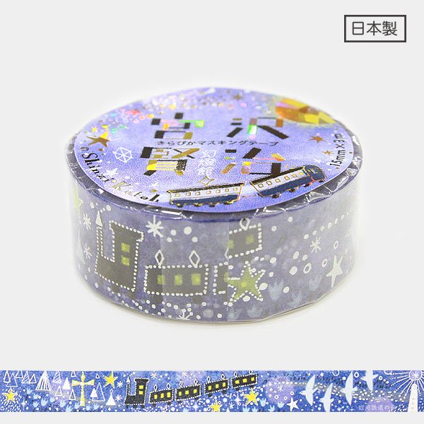 Galaxy Railroad Night I Washi Tape 銀河鉄道の夜Ⅰ