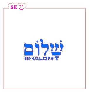 Hanukkah Hebrew/Shalom Stencil for Cookies, Cakes & Culinary