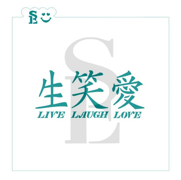 Lunar Chinese New Year Live Laugh Love Symbols Stencil For