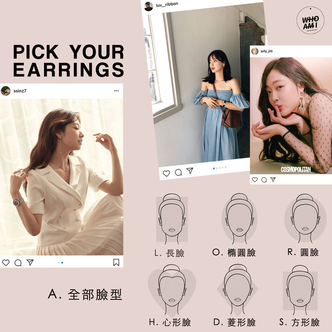 WHOAMI分享--揀耳環的技巧 Tips on Picking Earrings