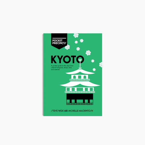 SIMPLE FORM. - Pocket Precincts - Kyoto Pocket Precincts - Book